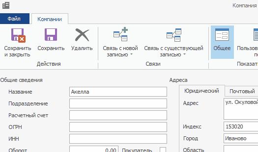 CRM в Microsoft Outlook