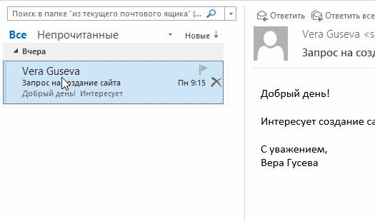 Идеальная интеграция с Microsoft Outlook